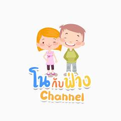 โนกะฟ่าง Channel