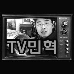 TV민혁 [문화,예술,추억]