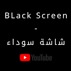 شاشة سوداء - Black screen