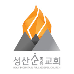 성산순복음교회
