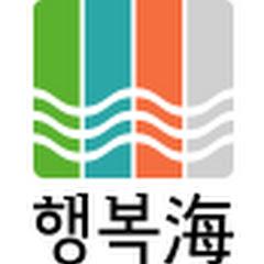 어업인일자리지원센터행복海