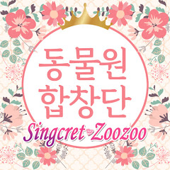 동물원 합창단[Singcret_zoozoo]
