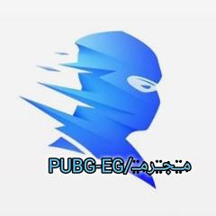 مــجــرمــ / PUBG-EG