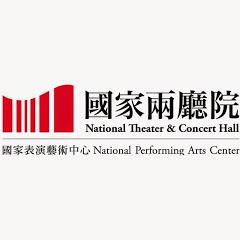 National Theater & Concert Hall, Taipei,國家兩廳院