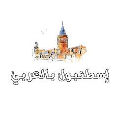إسطنبول بالعربي