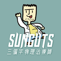 三個字SunGuts