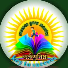 Success GuruMantra