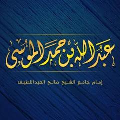 القارئ عبدالله الموسى