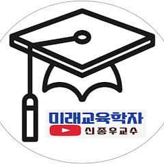 미래교육학자신종우