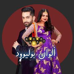 ألوان بوليوود - Alwan Bollywood