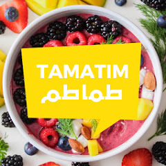 tamatim - طماطم