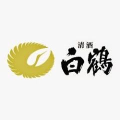 白鶴酒造公式チャンネル【日本酒】