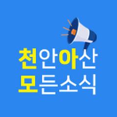천아모/천안아산모든소식