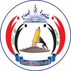 مدارس العراق الأهليه النموذجيه