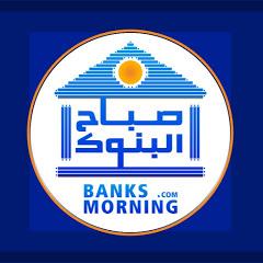 صباح البنوك