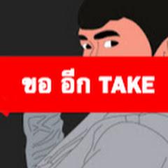 ขอ อีก TAKE