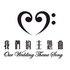 我們的主題曲 Wedding theme songs
