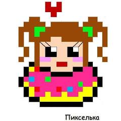 Пикселька