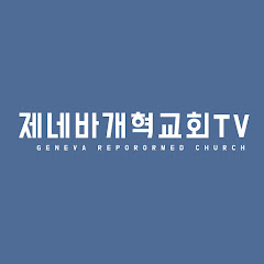 제네바 개혁교회TV