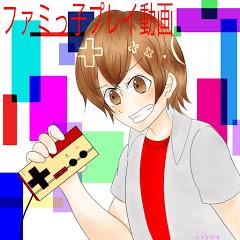ファミっ子プレイ動画 retro gamer
