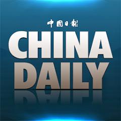 中国日报CHINADAILY官方频道OFFICIAL CHANNEL