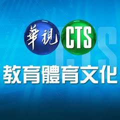 華視教育體育文化頻道