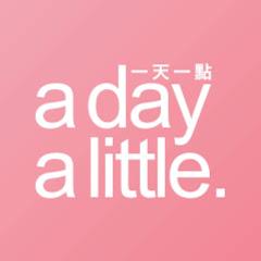 一天一點a day a little