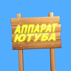 АППАРАТ ЮТУБА
