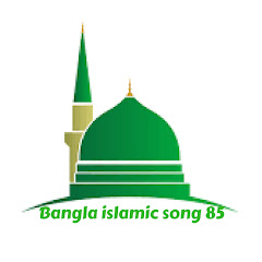 Bangla islamic song 85