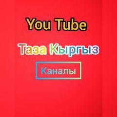 Таза Кыргыз Каналы