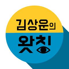 김상운의 왓칭