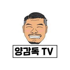 양감독 TV