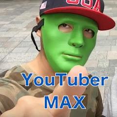 見るだけでモテる!ナンパ講師MAXの恋愛&ナンパYouTube