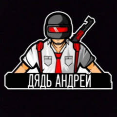 Дядь Андрей