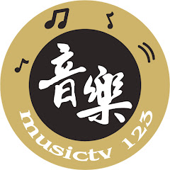 Musictv123精選音樂頻道