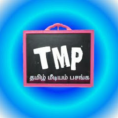 Tamil Medium Pasanga