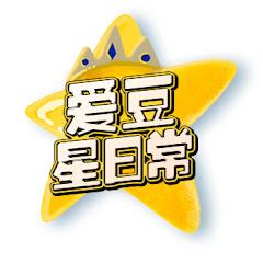爱豆星日常
