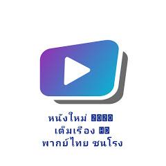 หนังใหม่2020เต็มเรื่อง พากย์ไทยชนโรงไทย