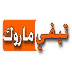 تيفي ماروك /Tv Maroc