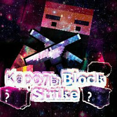 Король блок страйка бс