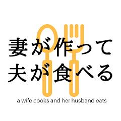 妻が作って夫が食べる
