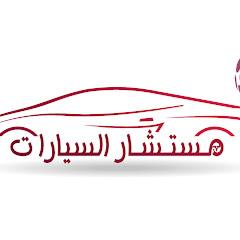 مستشار السيارات — Cars Consultant