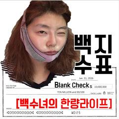 n포세대 백지수표 BaekG