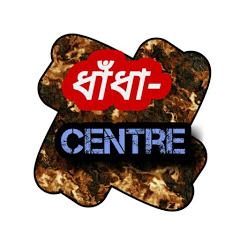 ধাঁধা- Centre