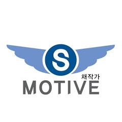 [에스모티브]YouTube공식채널 - 채작가의 차리뷰
