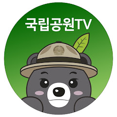 국립공원TV