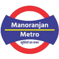 Manoranjan Metro