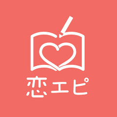 恋エピ【恋愛漫画チャンネル】