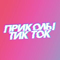 ПРИКОЛЫ TIK TOK
