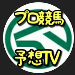 プロ競馬予想TV_JRA 《Japan horse Racing》